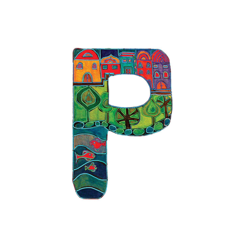 DiaNoche Designs Artist | Dora Ficher - Alphabet Letter P